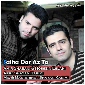 Amir Shabani – Salha Door Az To (Ft Hossein Eslahi)