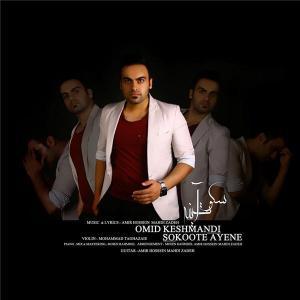 Omid Keshmandi – Sokoote Ayne