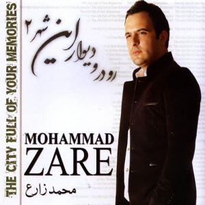 Mohammad Zare – Ehsas