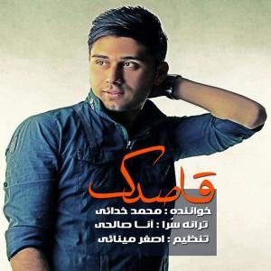 Mohammad Khodaee – Ghasedak