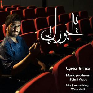 Shahrouz Erma – Ye Jooraei