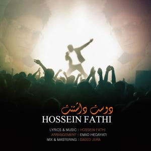 Hossein Fathi – Doost Dashtanet
