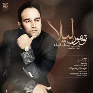 Yousef Anooshe – To Bemoon Leila