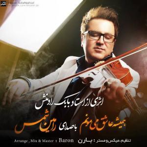 Ramin Shams – Hamishe Ashegh Mimunam