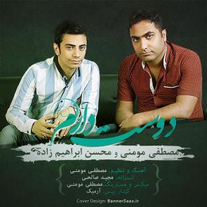 Mohsen Ebrahimzadeh – Doset Daram (Ft Mostafa Momeni)