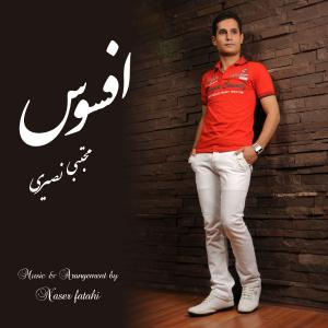 Mojtaba Nasiri – Afsos