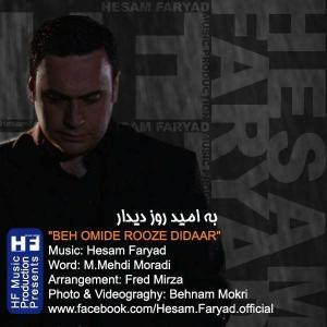 Hessam Faryad – Be Omide Rooze Didar