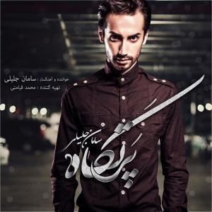 Saman Jalili – Partgah