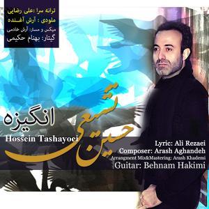 Hossein Tashayoei – Angizeh