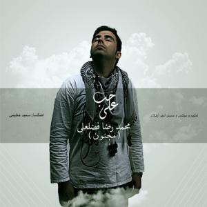 Mohammad Reza Fazlali – Hob Ali