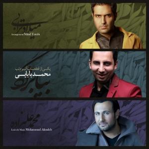 Mohammad Babaei – Bia Bargard