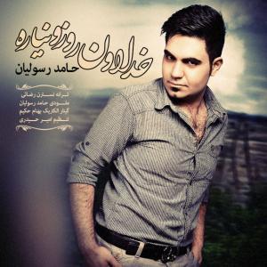 Hamed Rasoolian – Khoda Oun Rozo Nayare