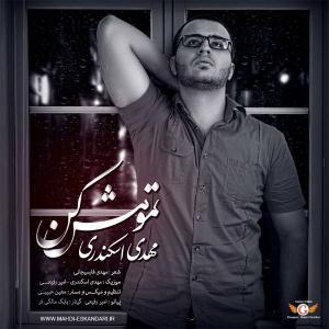 Mahdi Eskandari – Tamomesh Kon
