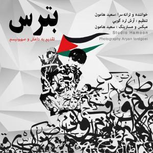 Saeed Hamoun – Betars