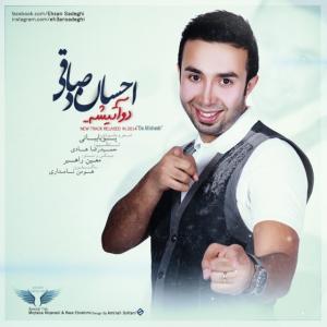 Ehsan Sadeghi – Do Atisheah