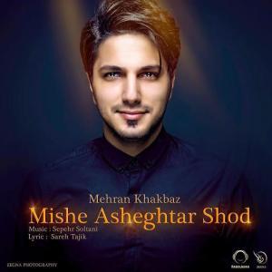 Mehran Khakbaz – Mishe Asheghtar Shod