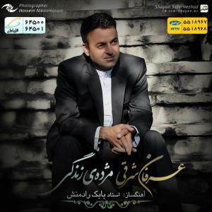 Erfan Sharghi – Mozhdeye Zendegi