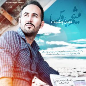 Meysam Abdoos – Didane Cheshmat