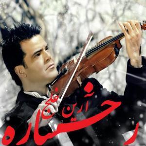 Arian Khalaj – Rokhsareh