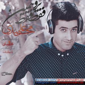 Ali Mohammadi – Faghat Boro Faghat Hamin