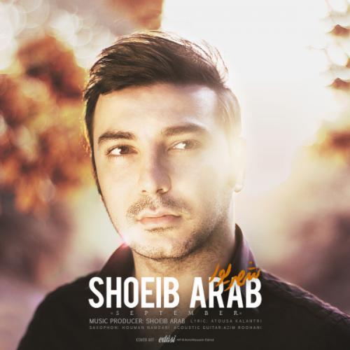 دانلود آهنگ  شعیب عرب شهریوری