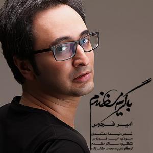 Amir Ferdos – Ba Geryeh Mikhandam