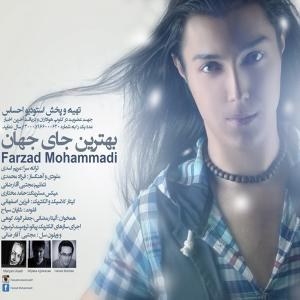Farzad Mohammadi – Behtarin Jaye Jahan
