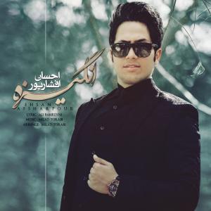 Ehsan Afsharpour – Angizeh