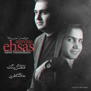 Saber Barandkam – Amvaje Ehsas