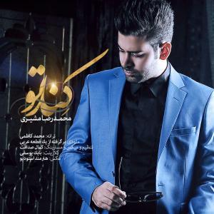 Mohammadreza Moshiri – Kenare To