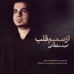 Omid Soltani – Az Samime Ghalb