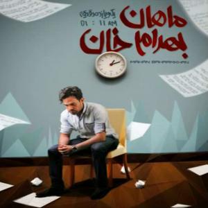Mahan BahramKhan – Yeko Yazdah (Album Teaser)