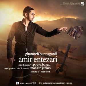 Amir Entezari – Gharare Bar Nagardi