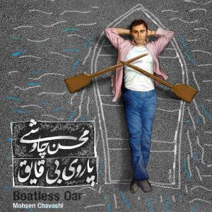Mohsen Chavoshi – Paroye Bi Ghayegh