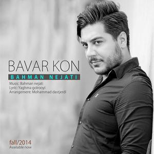 Bahman Nejati – Bavar Kon