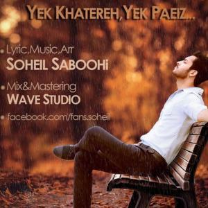 Soheil Saboohi – Yek Khatereh Yek Paeiz