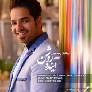 Abolfazl Masoudi – Ayandeye Roshan