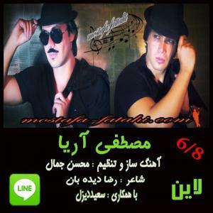 Mostafa Aria – Line