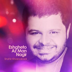 Shahin Khosroabadi – Eshgheto Az Man Nagir