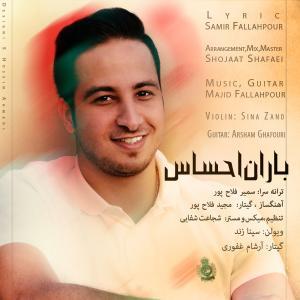 Majid Falahpour – Baroone Ehsas