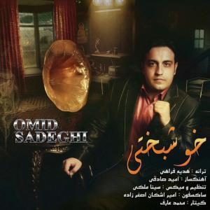 Omid Sadeghi – Khoshbakhti