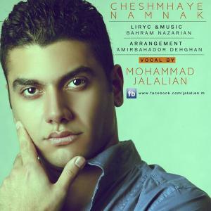 Mohammad Jalalian – Cheshmhaye Namnak