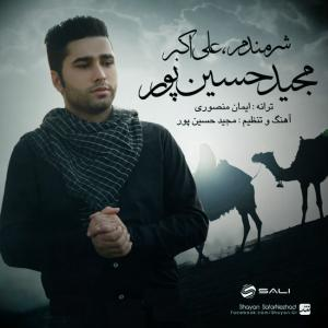 Majid Hosseinpour – Ali Akbar
