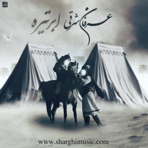 Erfan Sharghi – Abre Tire