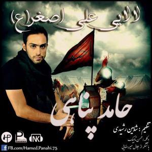 Hamed Panahi – Lalaee Ali Asqar