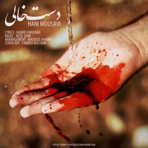 Hani Mousavi – Daste Khali