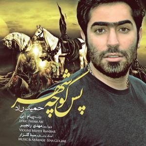 Hamid Raad – Pas Koche Shahr