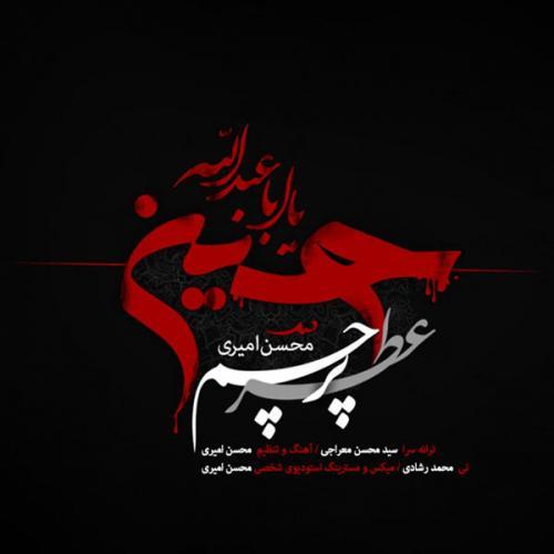 دانلود آهنگ محسن امیری عطر پرچم