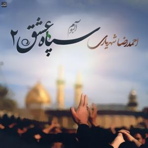 Ahmadreza Shahriyari – Sepahe Eshgh 2