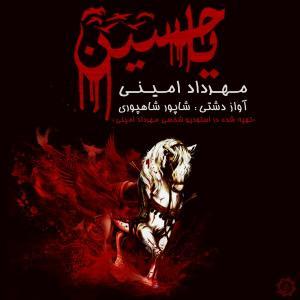 Mehrdad Amini – Ya Hossein